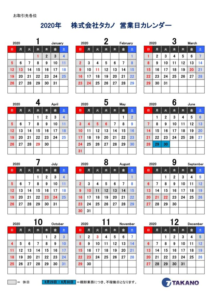 タカノカレンダー2020