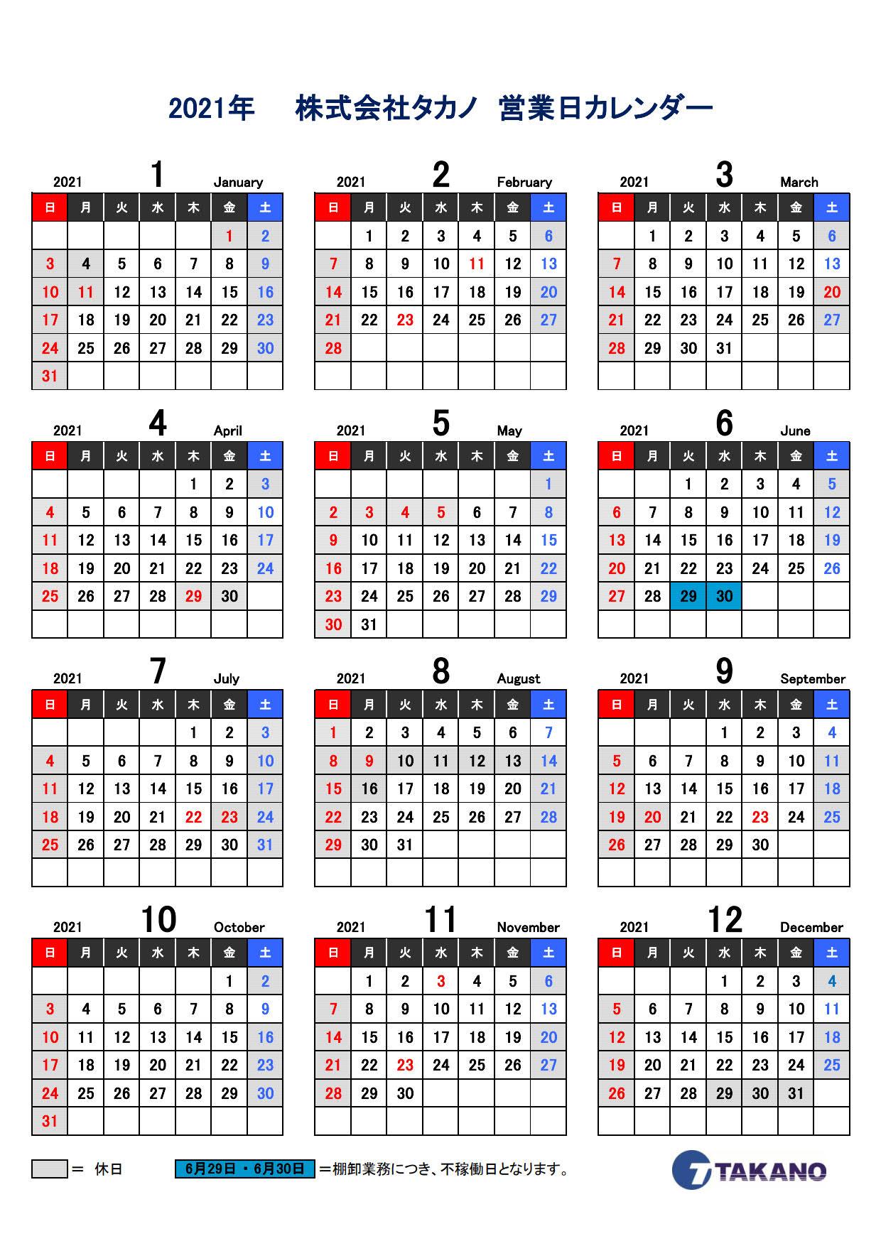 タカノカレンダー2021